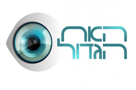 Big Brother «Big Brother» Israelita Protegido De Bombas